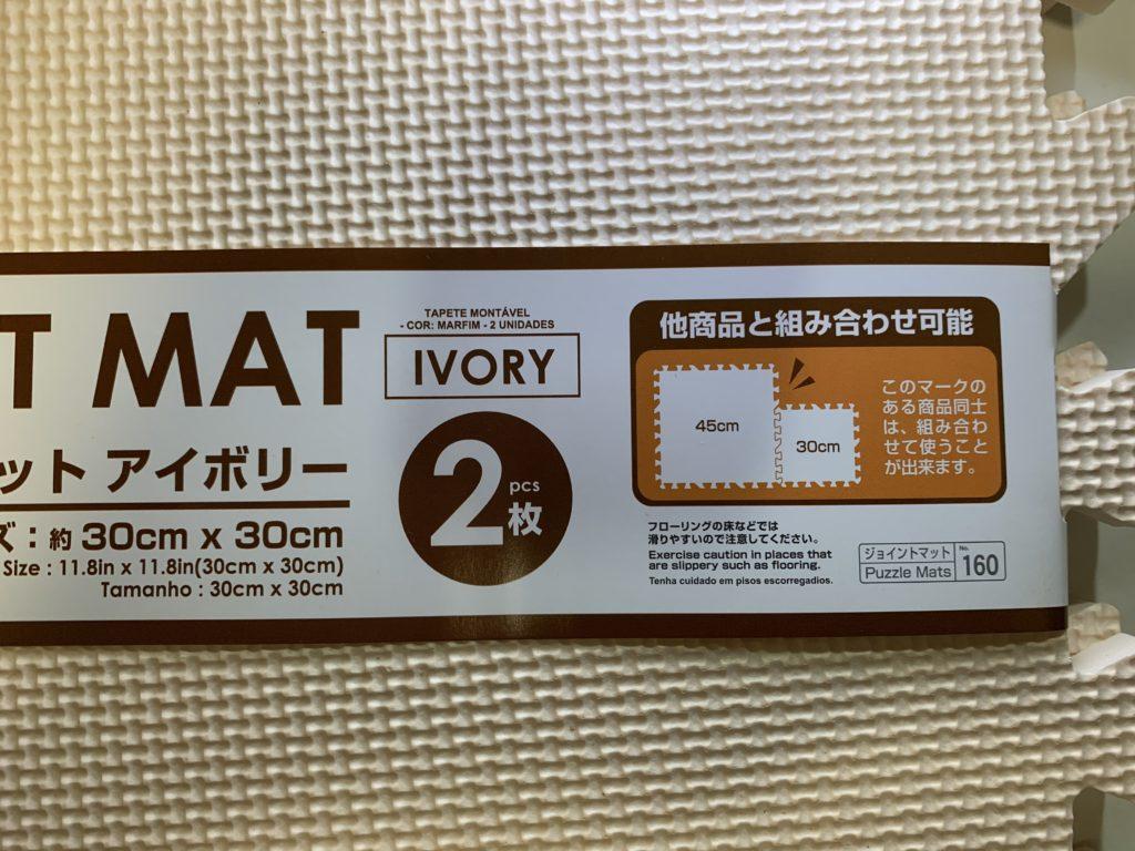 ジョイントマット02パッケージ